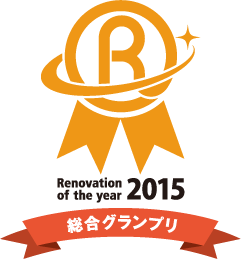 Renovation of the year 2015 総合グランプリ