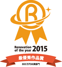 Renovation of the year 2015 800万円未満部門