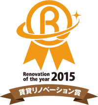 Renovation of the year 2015 賃貸リノベーション賞