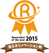 Renovation of the year 2015 省エネリノベーション賞