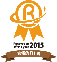 Renovation of the year 2015 官能的R1賞