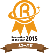 Renovation of the year 2015 リユース賞