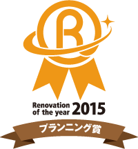 Renovation of the year 2015 プランニング賞