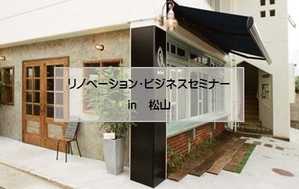【3/9@松山】リノベーションビジネスセミナー&交流会開催のお知らせ