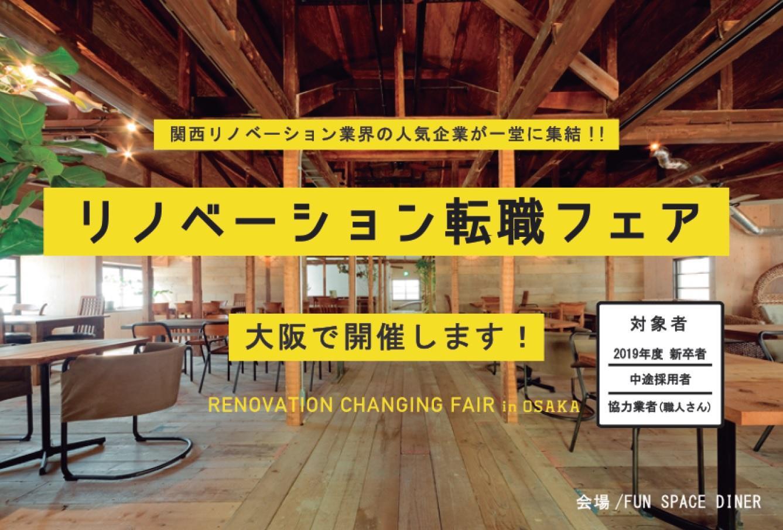 【お知らせ】リノベーション転職フェア@大阪 開催のお知らせ