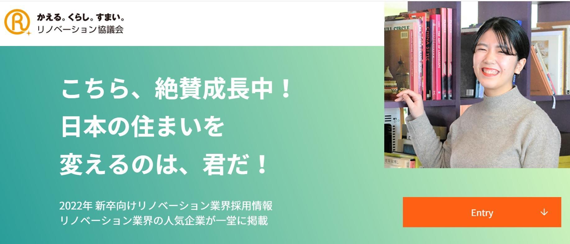 2022年新卒向け業界研究セミナー(オンライン)開催<首都圏>