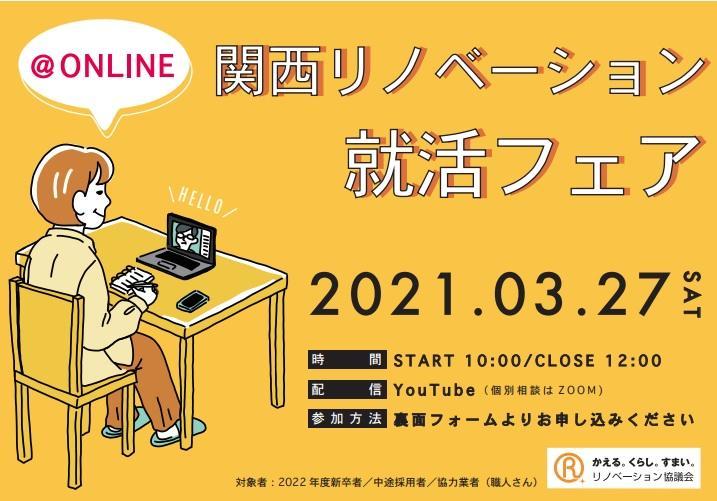 関西リノベーション就活フェア@オンライン開催