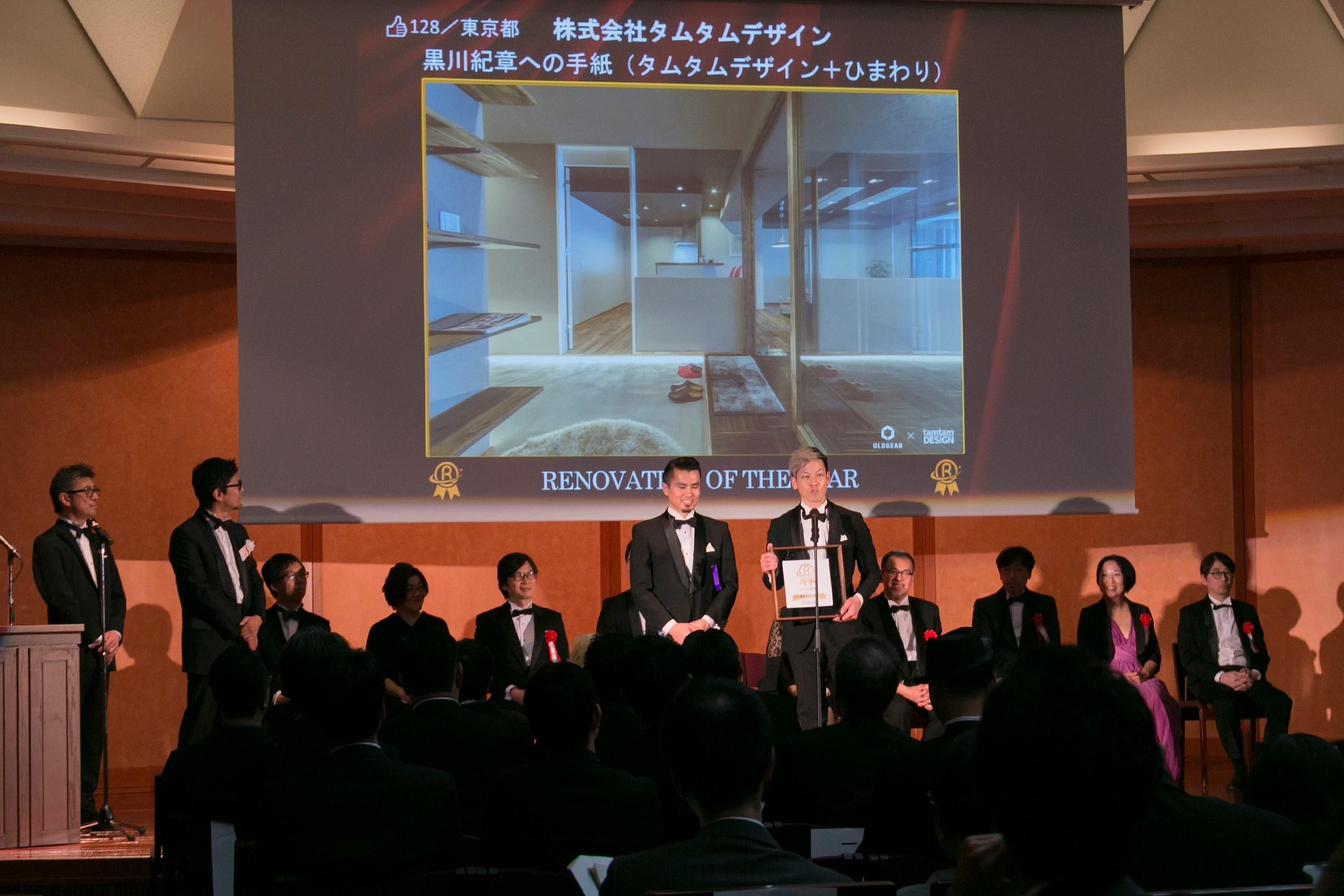 【12/12@東京】リノベーション・オブ・ザ・イヤー2019授賞式・講評会、望年会開催について