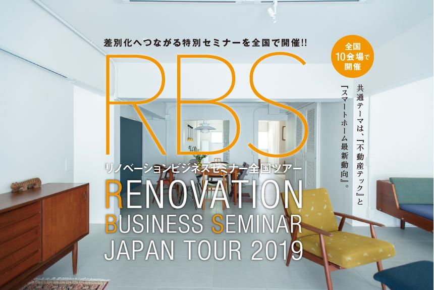 【RBS全国10エリア開催】リノベーションビジネスセミナー全国ツアーのお知らせ