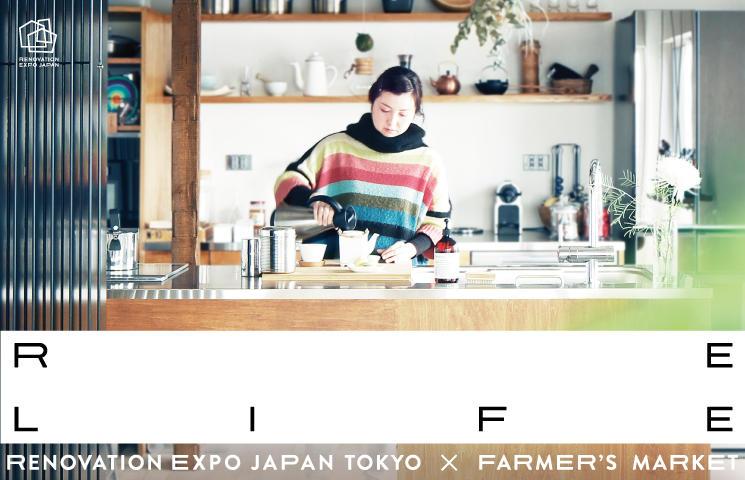 【お知らせ】「リノベーション EXPO JAPAN 2019 東京 前夜祭」開催