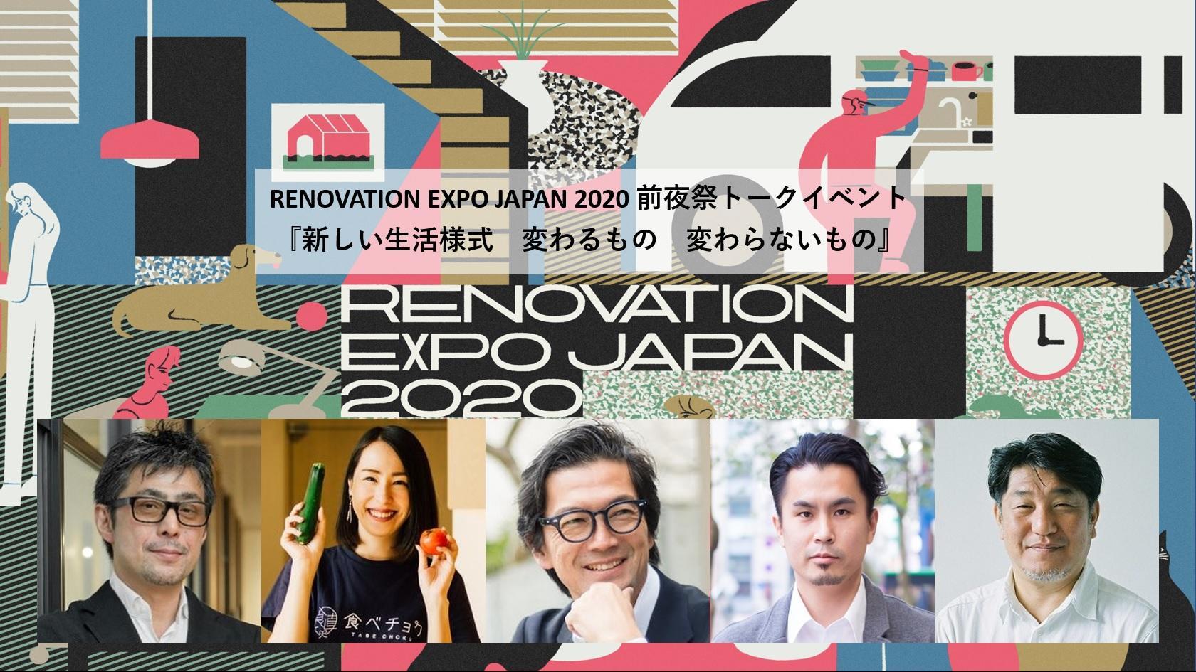 【ご案内】リノベーションEXPO JAPAN 2020(オンライン)・前夜祭トークイベント(11/13)開催について