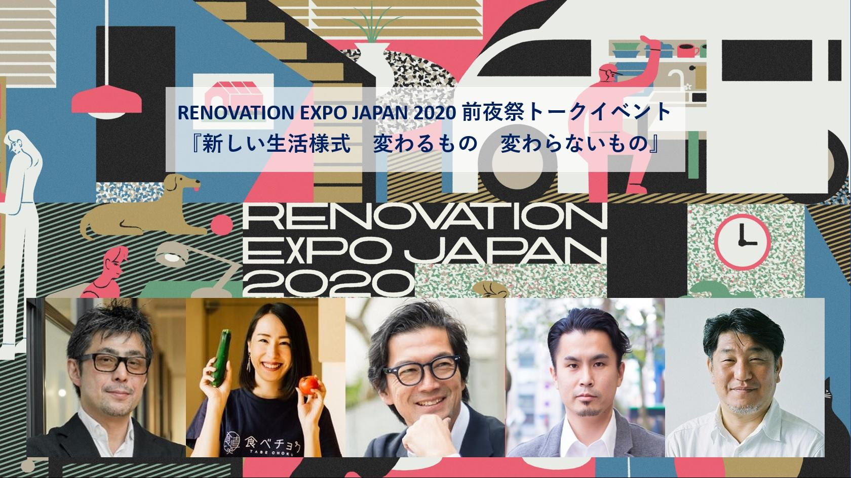 【お知らせ】リノベーションEXPO JAPAN 2020(オンライン)・前夜祭トークイベント(11/13)開催について